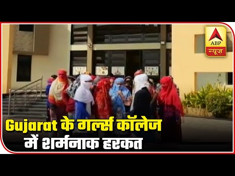 Girl Students Asked To Remove Clothes During Investigation In Gujarat's Kutch   ABP News