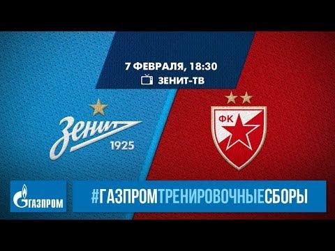 «Газпром»-тренировочные сборы: «Зенит» — «Црвена Звезда»