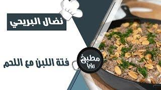 فتة اللبن مع اللحم  على طريقة شيف نضال البريحي