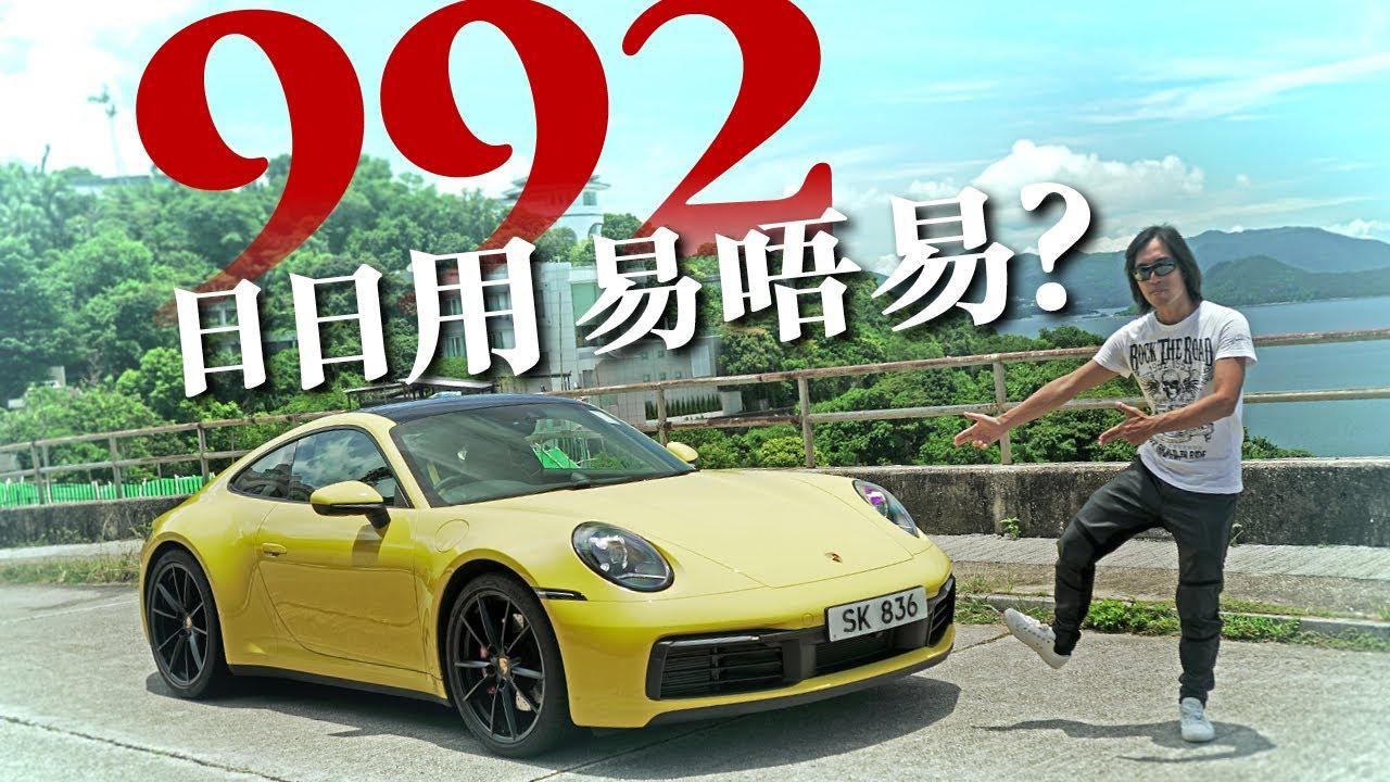 Porsche 911(992)Carrera 4S 日日用易唔易?(內附字幕)|TopGear HK 極速誌