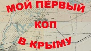 Мой первый коп в Крыму