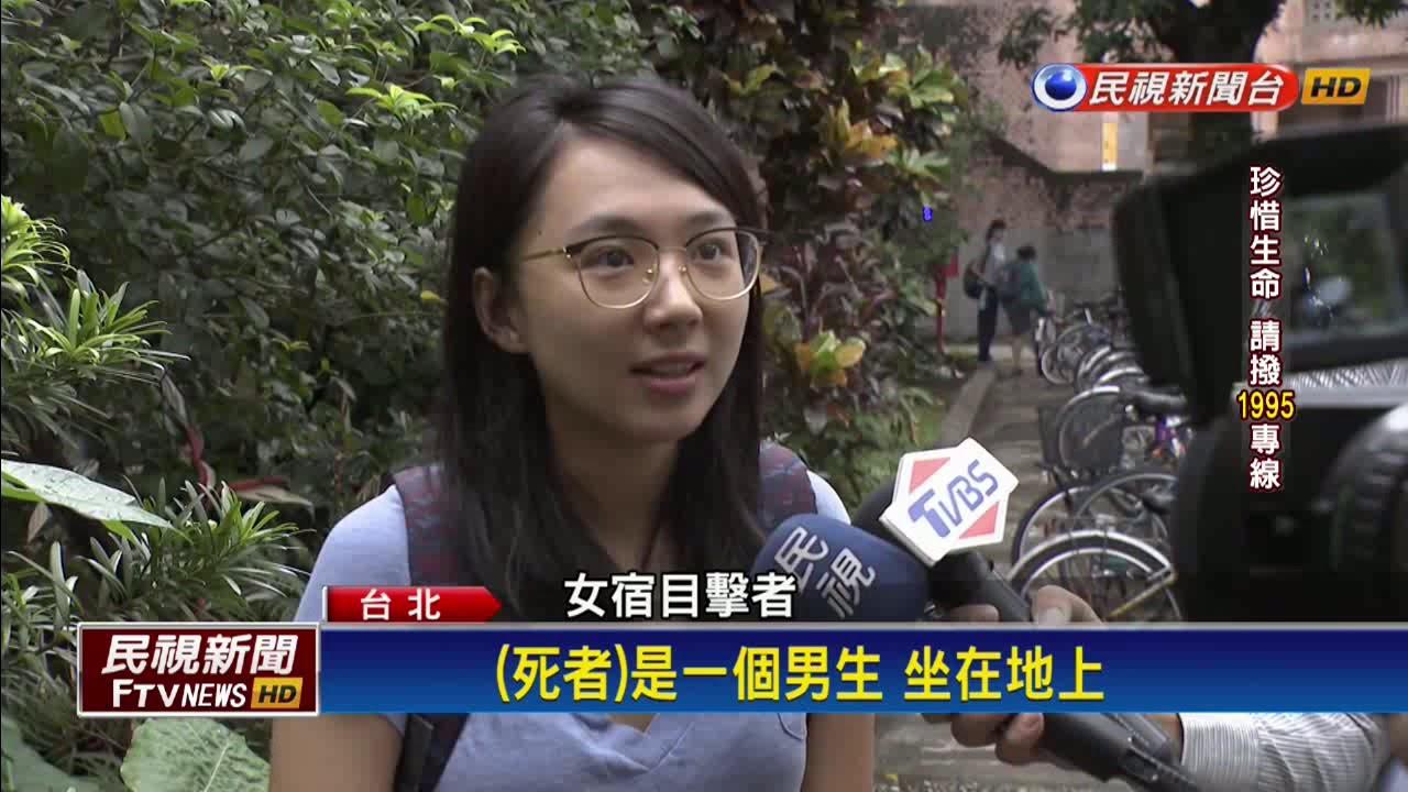 情殺?臺大潑酸案1死3傷 兇手自刎身亡-民視新聞 - YouTube
