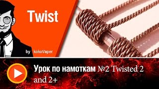 Намотка!Урок №2 Твист и Тросс  Чашка коилбилдера| Coil's Lesson №2 twist