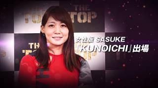 女性版SASUKEでも活躍!ワタナベカナ選手参戦! 渡辺華奈 検索動画 8