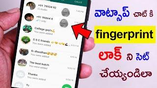 వాట్సాప్ చాట్ కి fingrprint లాక్ ని సెట్ చేసుకోండిలా - WhatsApp chat lock in telugu