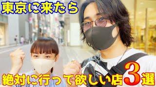 東京に来たら行かないと損する3店を名古屋から上京した服好き女子とご紹介します。