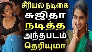 பிரபல சீரியல் நடிகை சுஜிதா நடித்த அந்த படம் தெரியுமா  Tamil Cinema News Kollywood News TAMIL SCREEN
