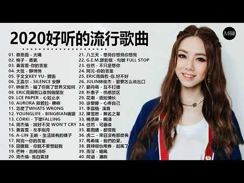 2020流行歌曲【無廣告】2020最新歌曲 2020好听的流行歌曲❤️華語流行串燒精選抒情歌曲❤️ Top Chinese Songs 2020【動態歌詞】