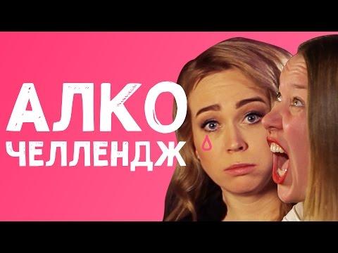 ОЙ, ВСЁ! Девочки VS Убойный алкоголь