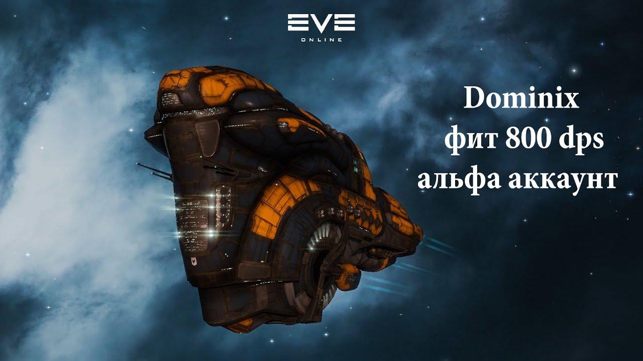 EVE Online Dominix 800 dps фит альфа аккаунт
