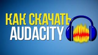 Как скачать audacity?