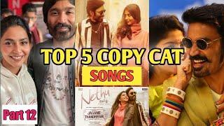 Nethu Song | Copy Cat 😺 Songs 😂  | Part 1️⃣2️⃣ | Inspired Song | Tamil Thumb