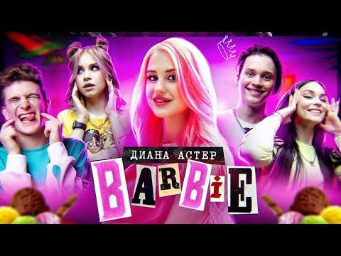 Диана Астер - Barbie (Премьера клипа / 2020)