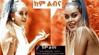 NEW ERITREAN MUSIC 2020 kem Lbna (ከም ልብና)  by  Rahel okbagabr (Raki) ራሄል ዑቅባጋብር (ራኪ)