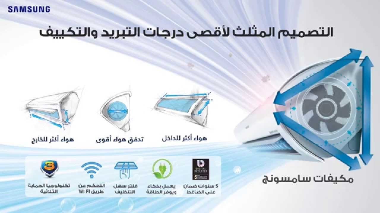Samsung Air Conditioner Triangle Design مكيفات سامسنوج ...