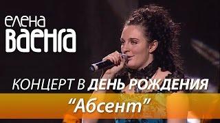 Елена Ваенга - Абсент / Концерт в День Рождения HD