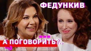 Марина Федункив: «Мужиков надо покупать на вырост» // А поговорить?..
