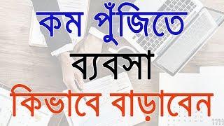 কম পুঁজিতেই ব্যবসা বাড়ান । How to Start a Business With No Money   ReWork । Book Summary in Bangla