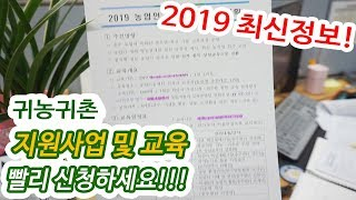 귀농귀촌 귀농지원사업과 귀농교육 안내 2019 최신정보
