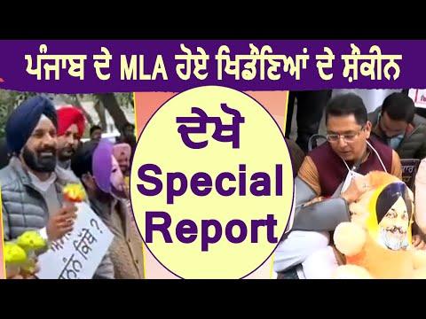 Special Report : Punjab के MLAs हुए खिलौनों के शौकीन