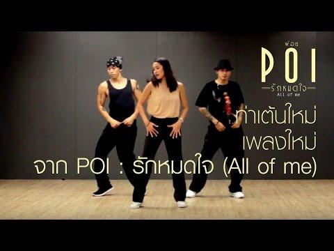 ท่าเต้นใหม่ เพลงใหม่ จาก POI : รักหมดใจ (All of me) #POIallofme