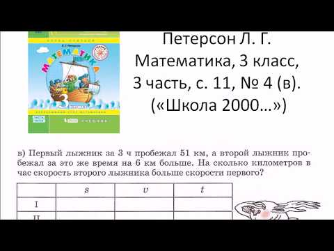 Решаем задачу: математика, 3 класс (Петерсон), с. 11, №4 (в)