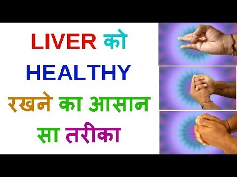 Mudra For Liver Cleansing/Mudra For Liver Detoxification/Yoga Mudra For Liver