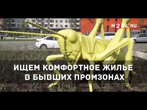 видео: ЖК Кварталы 21/19: строят ли комфортное жилье в промзонах
