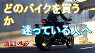 最初のバイク【何を買うか】迷っている人どのバイクにするのか選択肢の1つを提案