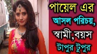 টাপুর টুপুর: পায়েল এর আসল পরিচয়, স্বামী, বাড়ি, গাড়ি অজানা তথ্য?Actress Mafin Chakraborty Lifestyle