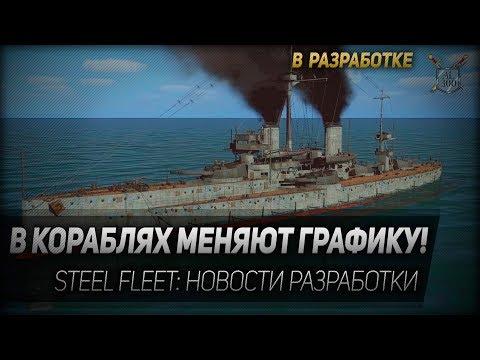 В КОРАБЛЯХ МЕНЯЮТ ГРАФИКУ! Steel Fleet: новости разработки