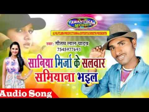 सानिया मिर्जा के सलवार समियाना    Saniya Mirja Ke Salwar Samiyana    Singer Gautam Kumar Yadaw