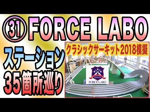 ステーション巡り★FORCE LABO【ミニ四駆】