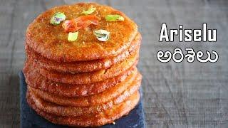 Ariselu Recipe - అరిశెలు తయారీ విధానం