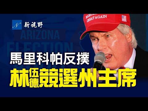 亚利桑那审计若有结果,州共和党主席给出新答案。马里科帕县耍赖,反扑参议院。林伍德宣布竞选南卡州共和党主席,为何没得到川普总统背书?埃莉斯当选共和党国会主席。