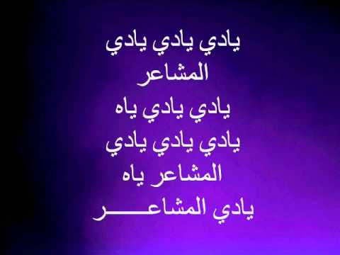 مشاعر شيرين عبد الوهاب