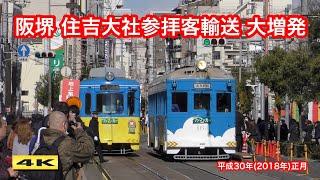 阪堺電車 住吉大社参拝客輸送 正月臨時運転 2018【4K】
