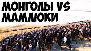 Монголы против Мусульман! Total War Attila!