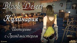видео Кулинария в Black Desert