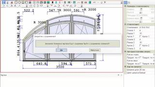 WinCAD программа расчёта нестандартных окон ПВХ(Программа расчёта нестандартных окон ПВХ со сложной геометрией, многорамных конструкций ПВХ. Арочные,..., 2016-07-04T14:32:22.000Z)