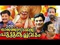 Download Superhit Malayalam Comedy - Parody Album   Onathinidaykku Puttukachavadam [ 2007 ]   Audio Jukebox MP3 song and Music Video