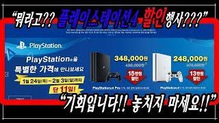 플레이스테이션4 프로/슬립 특가 할인 판매!! PS4할…