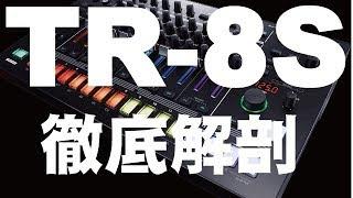 [1/3] Rolandから新たに強力なドラムマシンが誕生!「TR-8S」