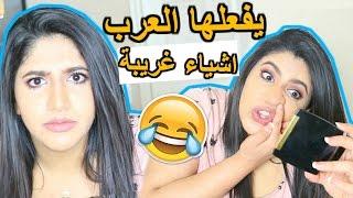اشياء غريبة يفعلها العرب !!( مع خلف زون)  | Weird Things Arab Do