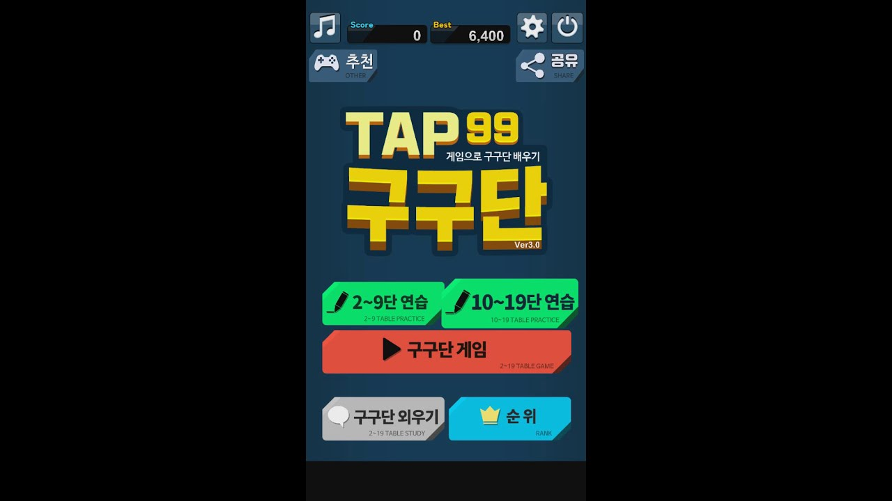 TapGugu ƒ­êµ¬êµ¬ë‹¨ 3 0 APK Download Android Educational Games