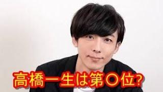 高橋一生は? 有名人「いっせい」ランキング!YT動画倶楽部 ご視聴いた...