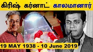 Famous Actor Girish Karnad Passes Away