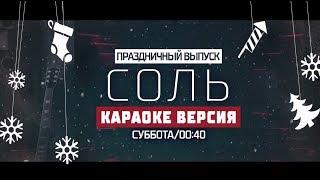 """Праздничный выпуск """"Соль"""" на РЕН ТВ!"""