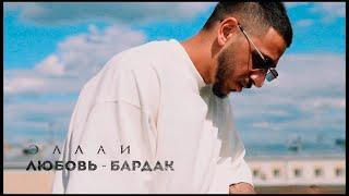 Смотреть клип Эллаи - Любовь - Бардак