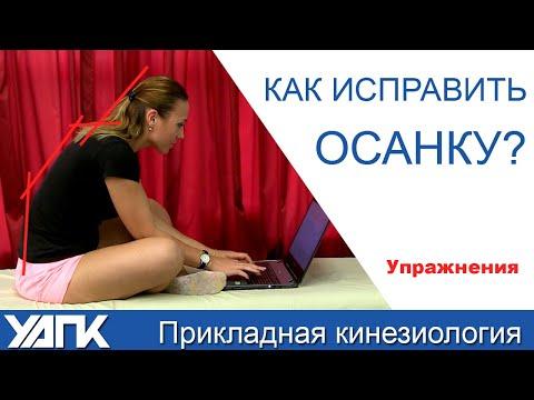 """Супер-Упражнения для профилактики """"компьютерной"""" осанки. Укрепляем ГРУДНОЙ отдел позвоночника."""